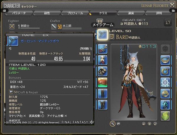 ff14_0300