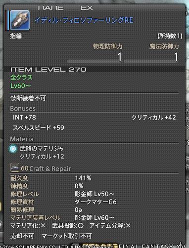 ff14_0554