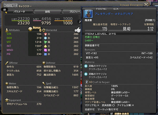 ff14_0562